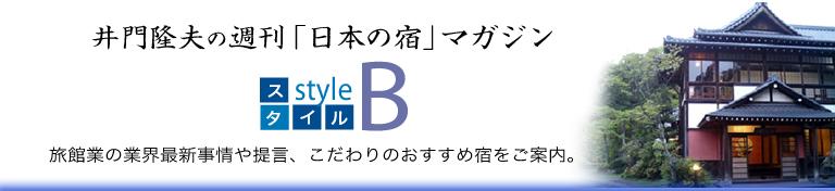 井門隆夫の【週間 日本の宿マガジン「スタイルB」】